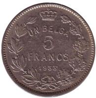 5 франков. 1933 год, Бельгия. (Des Belges)