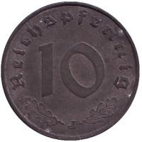 Монета 10 рейхспфеннигов. 1942 год (J), Третий Рейх.