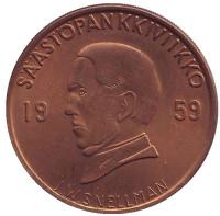 Йохан Вильгельм Снелльман. Памятный жетон. 1959 год, Финляндия. (Тип 1).