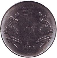 Монета 2 рупии. 2011 год, Индия. (Без отметки монетного двора)