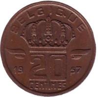 20 сантимов. 1957 год, Бельгия. (Belgique)