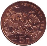 """Панда. Серия """"Красная книга"""". Монета 5 юаней. 1993 год, Китай."""