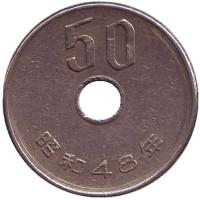 Монета 50 йен. 1973 год, Япония.