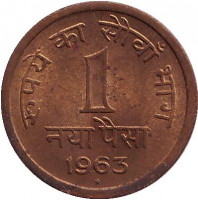 "Монета 1 пайса. 1963 год, Индия. (""*"" - Хайдарабад)"