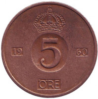 Монета 5 эре. 1960 год, Швеция.
