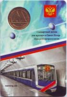 Стандартный жетон для прохода в Санкт-Петербургский метрополитен. Частный выпуск.