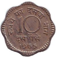 "Монета 10 пайсов. 1965 год, Индия. (""♦"" - Бомбей)"