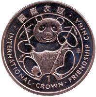 Панда. Международная дружба с Китаем. Монета 1 крона. 1993 год, Гибралтар. (Тип II).