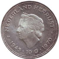 25 лет освобождения Нидерландов от фашистских захватчиков. Монета 10 гульденов. 1970 год, Нидерланды.