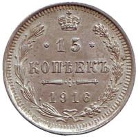 Монета 15 копеек. 1916 год, Российская империя.