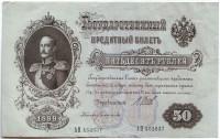 Банкнота 50 рублей. 1899 год, Российская Империя.
