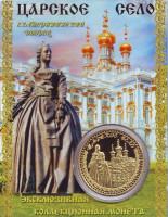 """Сувенирная медаль (жетон) """"Царское село""""."""