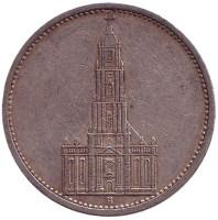 Гарнизонная церковь в Потсдаме (Кирха). Монета 5 рейхсмарок. 1935 (А) год, Третий Рейх (Германия).