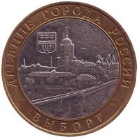 Выборг, серия Древние города России (ММД). Монета 10 рублей, 2009 год, Россия.