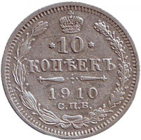 Монета 10 копеек. 1910 год, Российская империя.