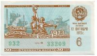 Денежно-вещевая лотерея. Лотерейный билет. 1973 год. (Выпуск 6).