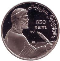 850 лет со дня рождения Низами Гянджеви. 1 рубль, 1991 год, СССР. Пруф.