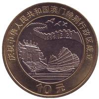 Возврат Макао под юрисдикцию Китая. Джонка и пагода. Монета 10 юаней. 1999 год, КНР.