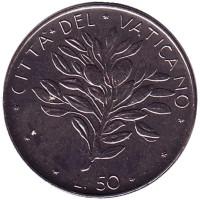 Оливковая ветвь. Монета 50 лир. 1970 год, Ватикан.