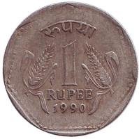Монета 1 рупия. 1990 год, Индия. (Ребристый гурт, без отметки монетного двора).