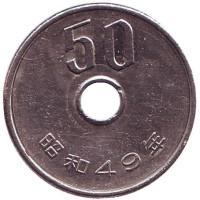 Монета 50 йен. 1974 год, Япония.