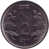 """Монета 2 рупии. 2011 год, Индия. (""""♦"""" - Мумбаи)"""