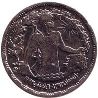 Годовщина октябрьской войны. Монета 10 пиастров. 1974 год, Египет.