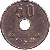 Монета 50 йен. 1975 год, Япония.