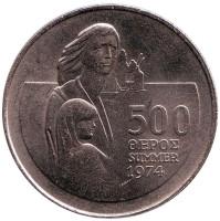 2 года вторжению Турции в Cеверный Кипр. Монета 500 миллей. 1976 год, Кипр.