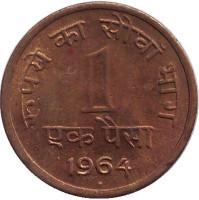 Монета 1 пайса. 1964 год, Индия.