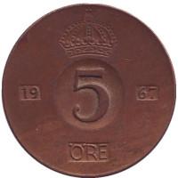 Монета 5 эре. 1967 год, Швеция.