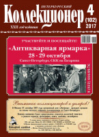 "Газета ""Петербургский коллекционер"", №4 (102), август 2017 г."