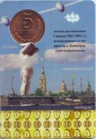 Жетон метро СССР 1961-1991 гг, Монета номиналом 5 копеек. В блистере. Частный выпуск.
