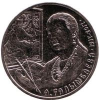 100 лет со дня рождения Айши Галимбаевой. Монета 100 тенге. 2017 год, Казахстан.
