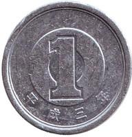 Монета 1 йена. 1991 год, Япония.