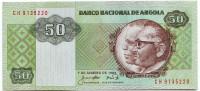 Банкнота 50 кванз. 1984 год, Ангола.