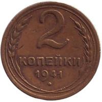 Монета 2 копейки. 1941 год, СССР.
