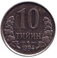 """Монета 10 тийинов. 1994 год, Узбекистан. Отметка монетного двора: """"PM"""" - Pobjoy Mint"""