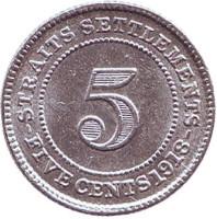 Монета 5 центов. 1918 год, Стрейтс Сетлментс.