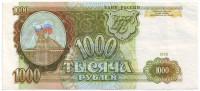 Банкнота 1000 рублей. 1993 год, Россия. XF.