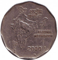 """Национальное объединение. Монета 2 рупии. 2000 год, Индия. (""""ММД"""" - Москва)"""