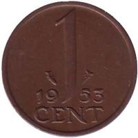 1 цент. 1953 год, Нидерланды.