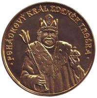 Зденек Трошка. Сказочный король. Сувенирный жетон.