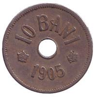 Монета 10 бани. 1905 год, Румыния.