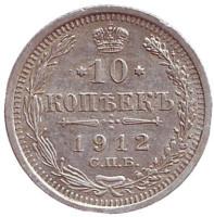 Монета 10 копеек. 1912 год, Российская империя.