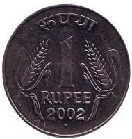 """Монета 1 рупия. 2002 год, Индия. (""""°"""" - Ноида)"""
