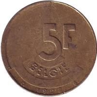 5 франков. 1992 год, Бельгия. (Belgie)