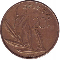 20 франков. 1993 год, Бельгия. (Belgique)