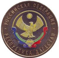 Республика Дагестан, серия Российская Федерация. Монета 10 рублей, 2013 год, Россия. (цветная)