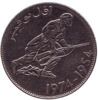 20 лет Алжирской революции. Монета 5 динаров. 1974 год, Алжир.